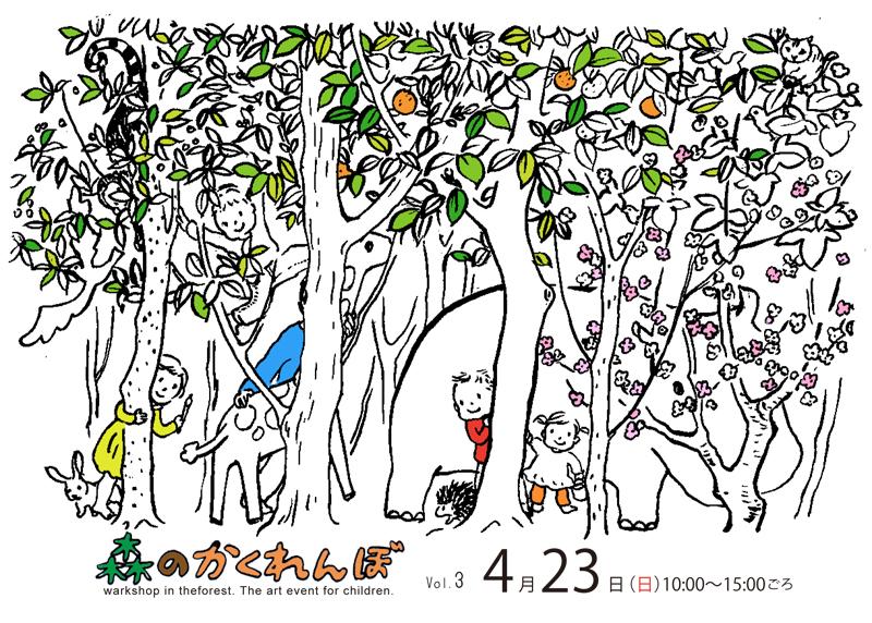 森のかくれんぼ Vol.3