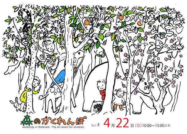 春の森のかくれんぼ4 開催のお知らせ