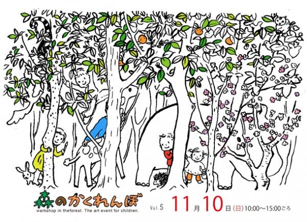 受付終了:森のかくれんぼ Vol.5開催のお知らせ